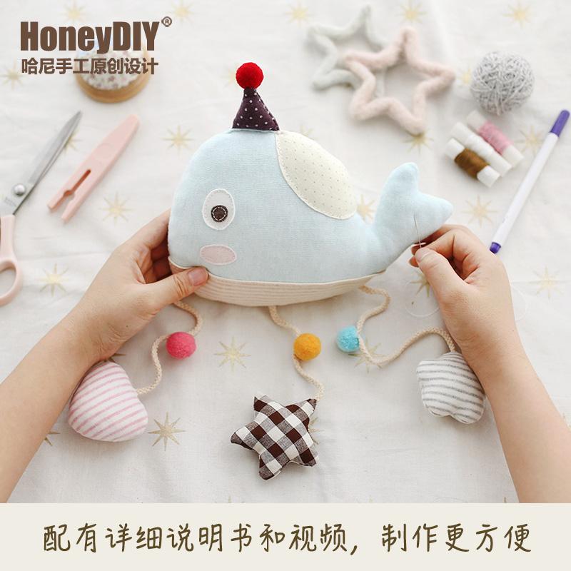 哈尼手工制作孕妇手工新生婴儿玩具旋转床铃布艺diy材料包摇铃