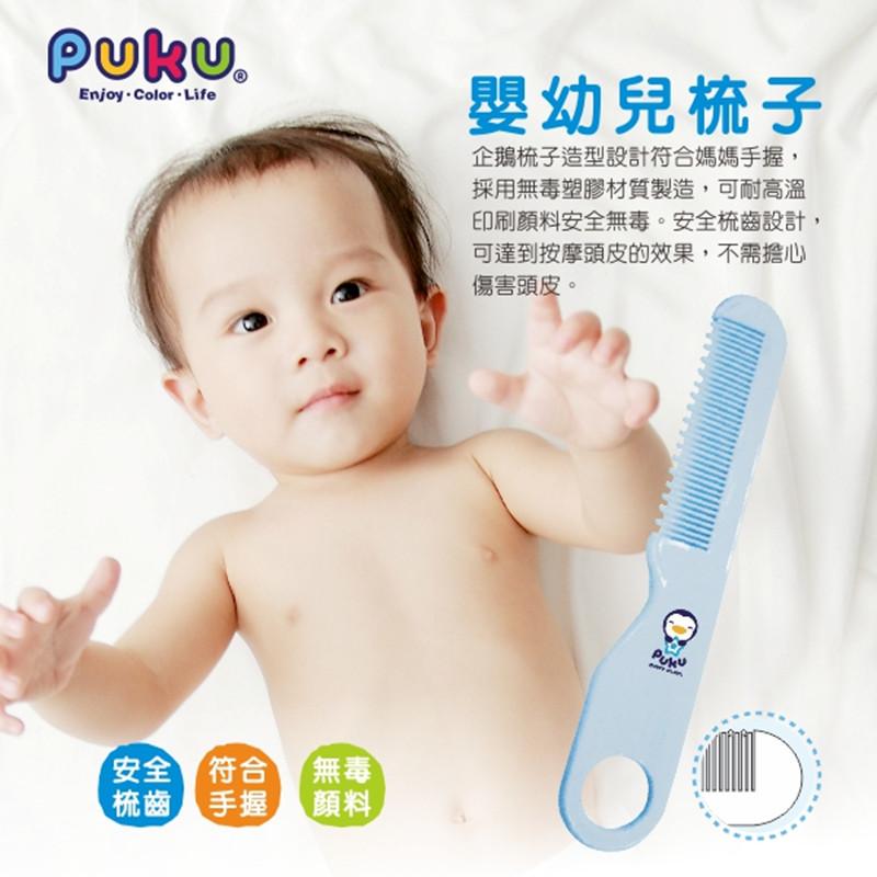 PUKU蓝色企鹅幼儿婴儿梳子儿童梳子圆头安全梳子 台湾进口