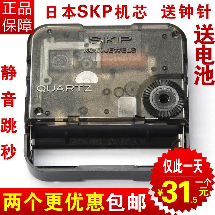 包郵日本SKP精工跳秒靜音機芯鐘錶掛鐘配件十字繡DIY 石英鐘機芯
