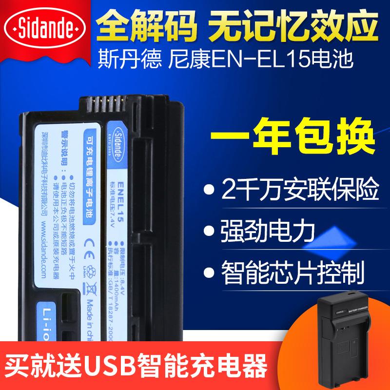 斯丹德EN-EL15 適用尼康D7100 D800 D810 D7200 D7000 D750 D850相機電池D600 D610 D500