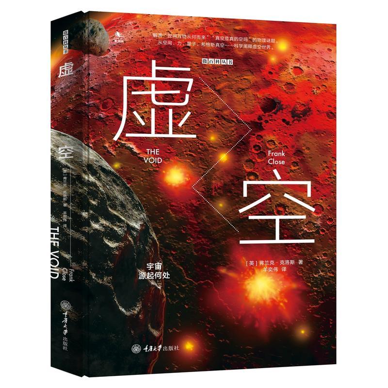 重庆大学出版社 星体观测 物理学科普书籍 科学阐释虚空世界 解答物理谜题 弗兰克克洛斯 精装版 宇宙源起何处 虚空 微百科丛书