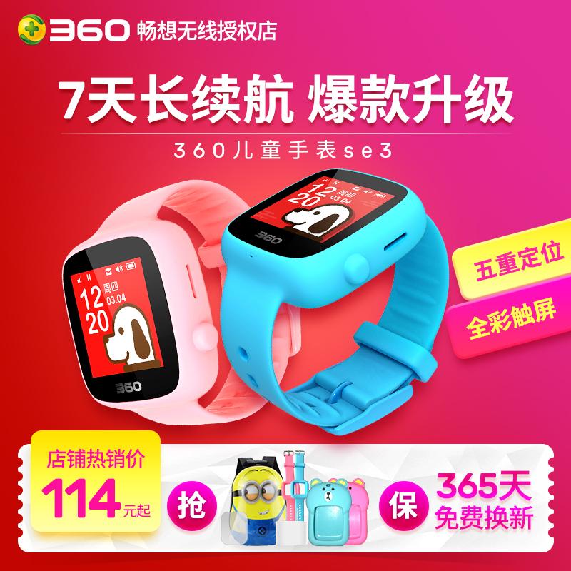 360電話手錶巴迪龍兒童智慧電話GPS定位通話防走丟Plus手錶SE3代