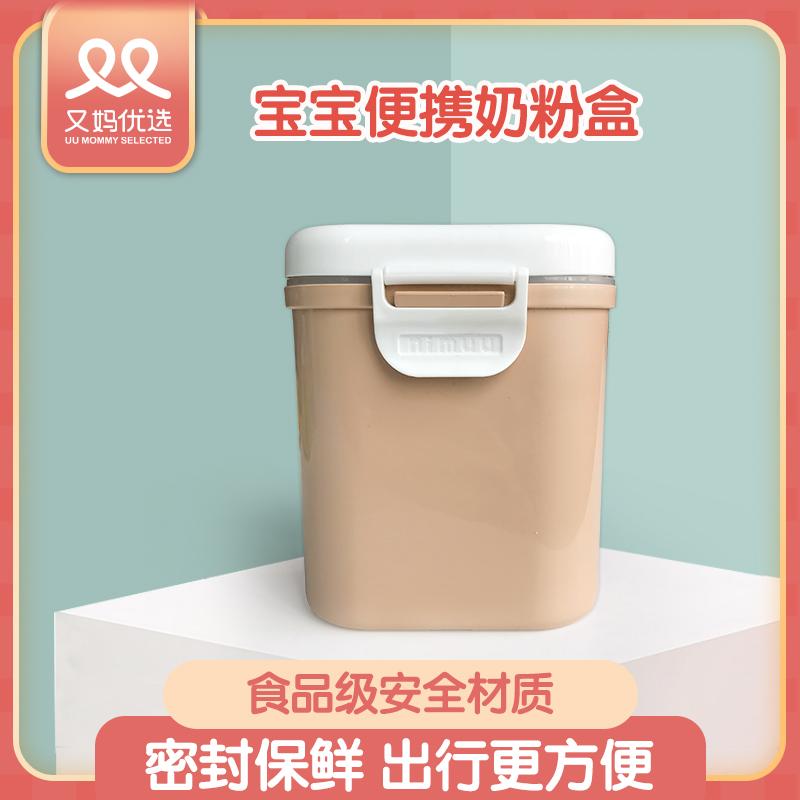 又妈优选 宝宝便携式奶粉盒外出分装盒婴儿密封盒储存米粉辅食盒