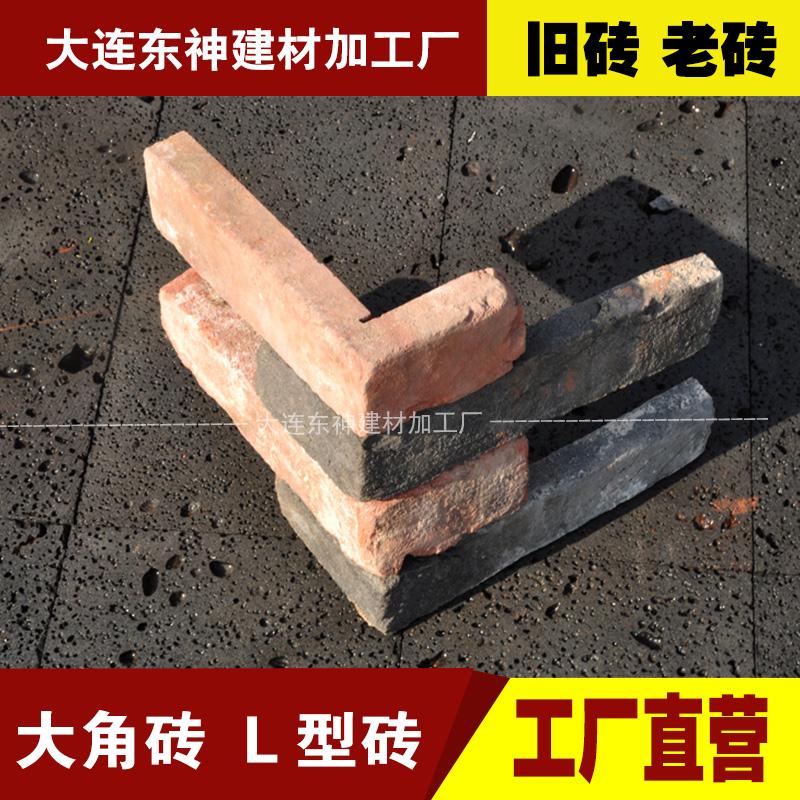 东神角砖老旧红砖文化砖黄土砖红砖皮复古砖片装饰旧砖头瓷砖46