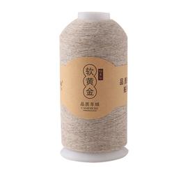 阿拉善羊绒线正品100%纯山羊绒线机织手编围巾线羊毛纱线特价清仓