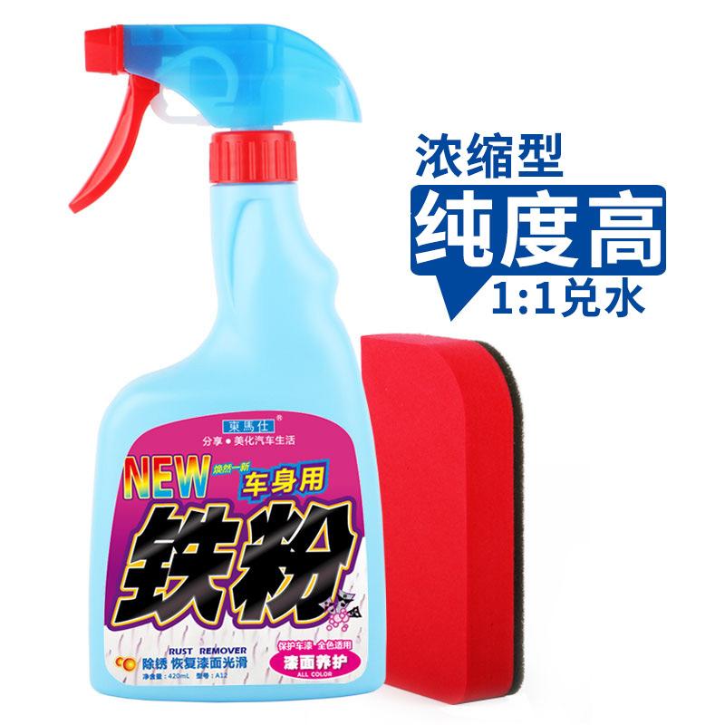汽车漆面铁粉去除剂白色车漆专用去污去黄点黑点轮毂清洗剂除锈剂