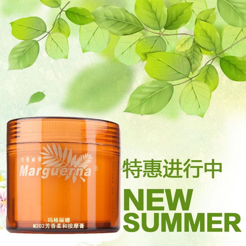 瑪格麗娜 M202 芳香柔和按摩膏180g華新公司正品 美容院專售