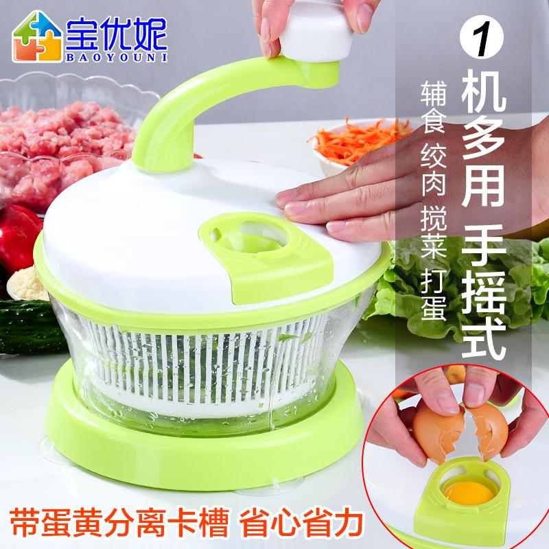 宝优妮手动绞肉机家用手拉式碎菜器多功能小型料理机手摇绞菜机