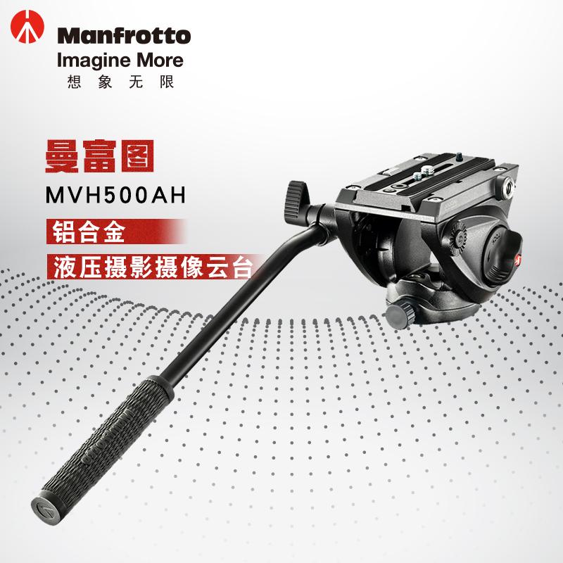 曼富图 云台 三角架云台 打鸟摄影 摄像液压 滑轨婚庆 MVH500AH