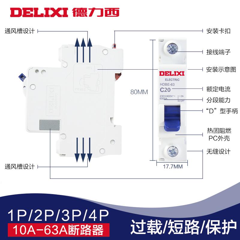 德力西空气开关官网 DZ47升级家用电闸1P20A2P小型断路器短路保护