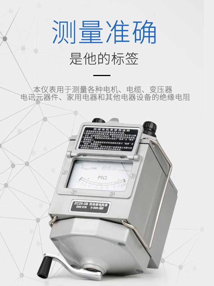 摇表电工兆欧表500v兆欧表zc25-3绝缘电阻测试仪1000V电阻表2500V
