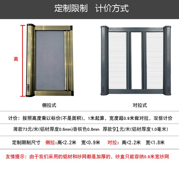 铝合金防蚊卷筒隐形纱窗沙门推拉式磁性伸缩上下折叠式纱门窗定做