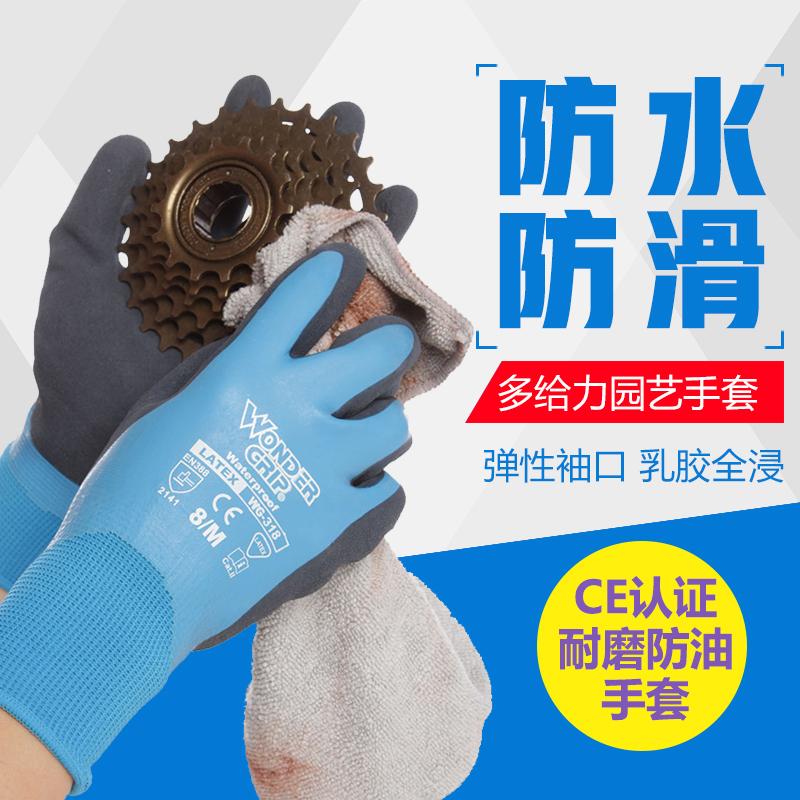 多給力WG-318防水防滑殺魚水產園藝清潔 CE認證勞保耐磨防油手套