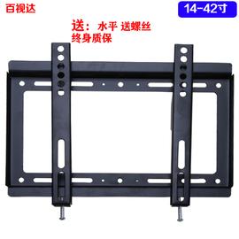 索尼夏普海尔海信液晶电视挂架32/42/46/50寸电视机支架壁挂通用