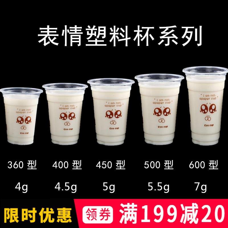 一次性奶茶杯子果汁杯飲料杯微笑圖案一次性表情塑料杯大中小杯