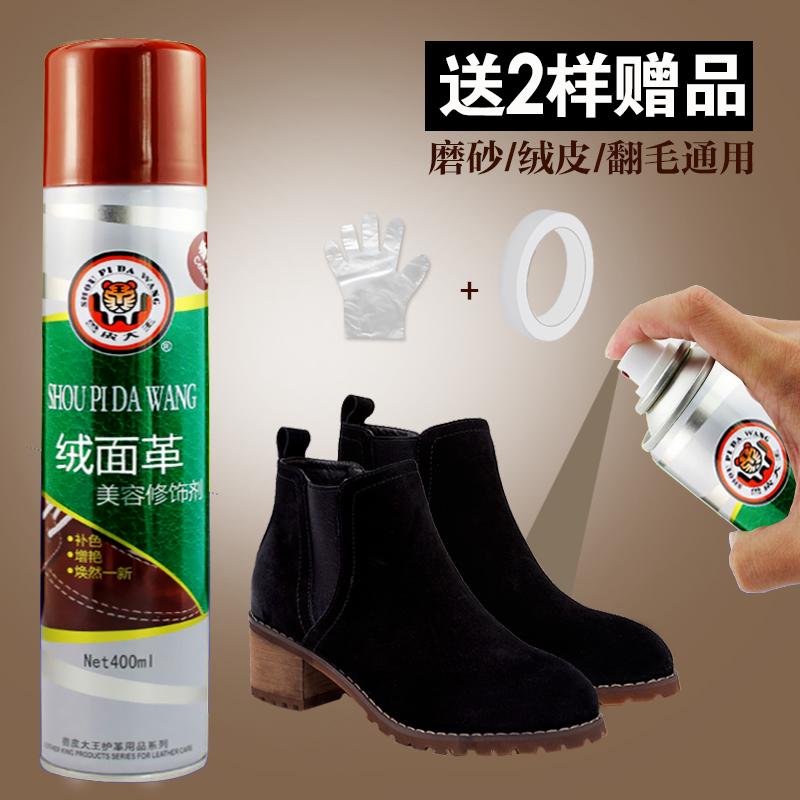 翰皇獸皮大王翻毛皮磨砂絨麵皮護理保養翻新補色噴劑鞋油液體鞋粉