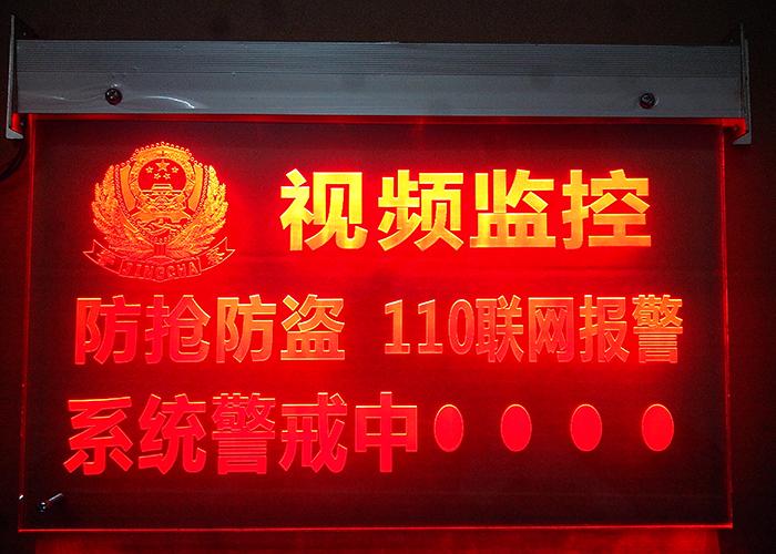 视频监控牌防盗警示牌联网防抢警告110联网报警牌发光闪亮牌LED