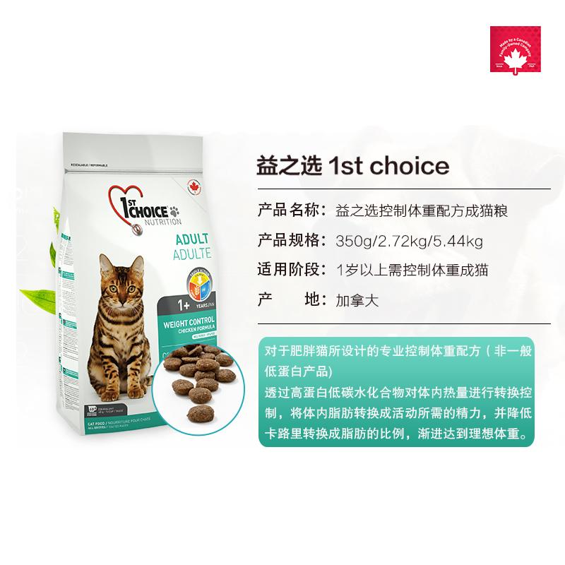 益之选1ST CHOICE加拿大进口减肥成猫粮低脂超重成猫粮5.44kg包邮优惠券