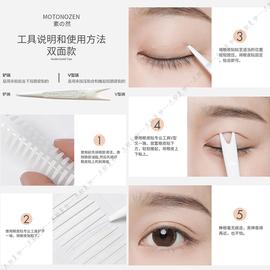 日本素之然双眼皮贴女无痕自然肉肤色隐形肿眼泡专用双面内双神器