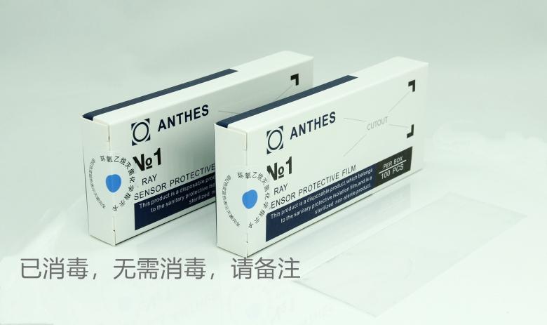 一次性X光机传感器保护膜 隔离套薄膜清洁套牙酷口腔材料牙科齿科