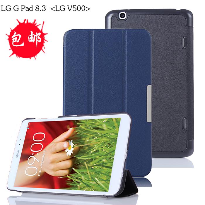 LG G Pad tablet 8.3寸平板電腦皮套 超薄保護套 LG V500保護外殼