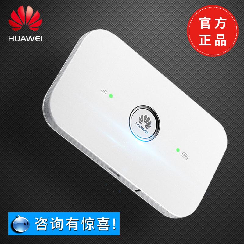 网络设备 wifi e5572 无线上网卡插卡 mifi 随身移动上网车载 无线路由器联通电信 4G E5573 WIFI 随行 华为 Huawei