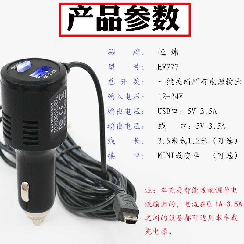 车载行车记录仪充电器GPS导航仪电源线USB连接线带开关T头 3.5米