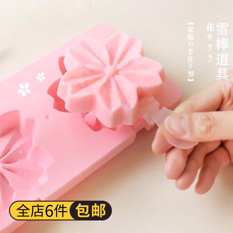 雲木雜貨 日本夏日製作冰淇淋做雪糕的模具DIY自制冰棒可愛模型雪