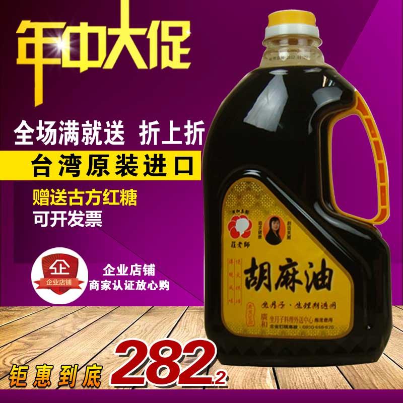 台湾原装正品广和坐月子胡麻油黑芝麻油产妇月子油食用油1瓶