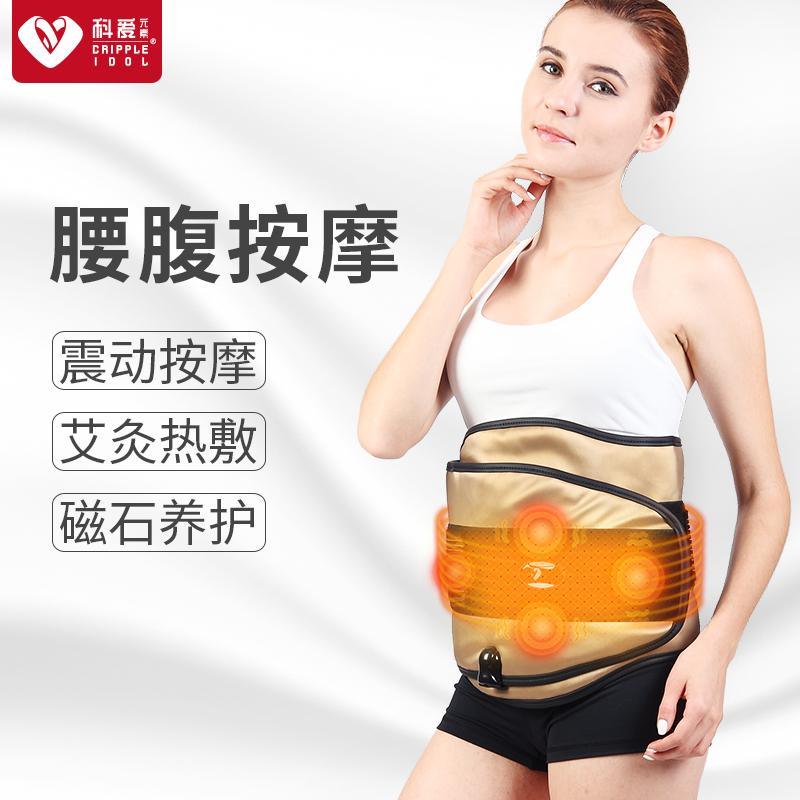 科爱元素瘦身腰带震动腹部按摩器甩脂机暖宫加热瘦肚子男女减肥器