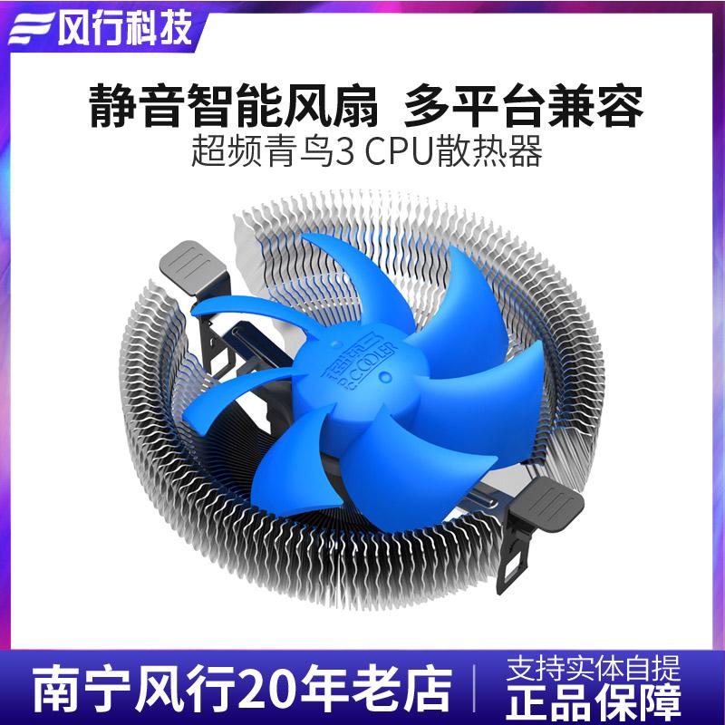 靜音 超頻三青鳥3 cpu散熱器 風扇775 amd 1150 Intel