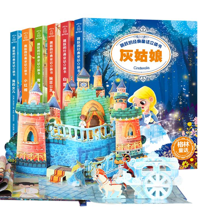 全套6册立体书儿童3d立体书 儿童格林童话故事绘本灰姑娘白雪公主 3-4-6岁幼儿早教书籍婴儿0-1-2岁3d立体绘本机关翻翻书女孩图书