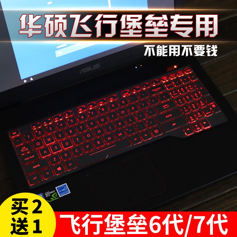 華碩飛行堡壘6/7代膝上型電腦FX80g鍵盤保護貼膜15.6寸fx86六七I7