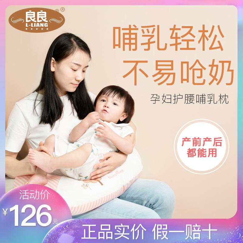良良哺乳枕 孕婦枕多用餵奶枕透氣多功能U型護腰側睡枕寶寶學坐枕