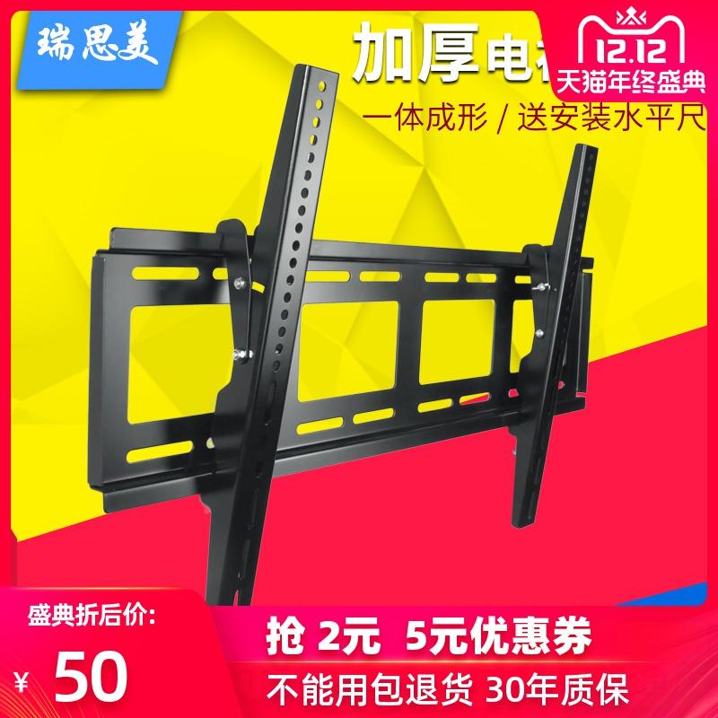 加厚液晶電視掛架通用夏普索尼三星小米TCL壁掛支架50/55/65/70寸