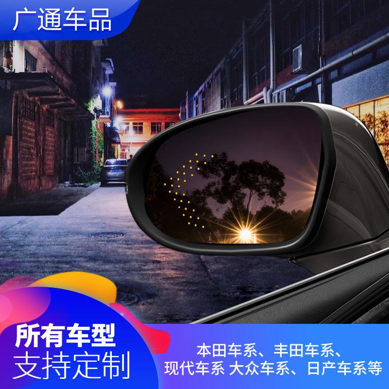 98%车型专用 汽车防眩目反光镜片 大视野双曲率蓝镜倒车后视镜片