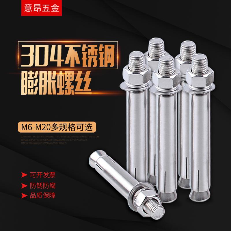 不锈钢拉爆螺丝不锈钢膨胀螺丝304膨胀螺栓m6-m8-m10-m12套装