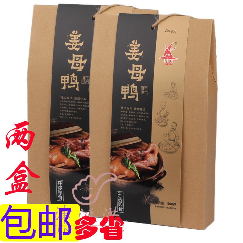 包邮誉海姜母鸭500g*2盒 厦门特产休闲小吃熟烤酱鸭食品伴手礼盒