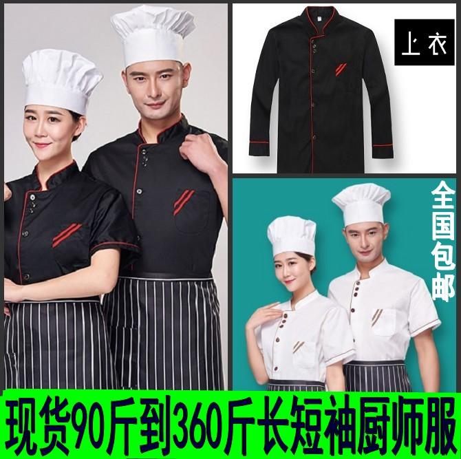 单排扣加肥加大厨师服西餐厅饭店工作服食堂长短袖厨师工服特大码