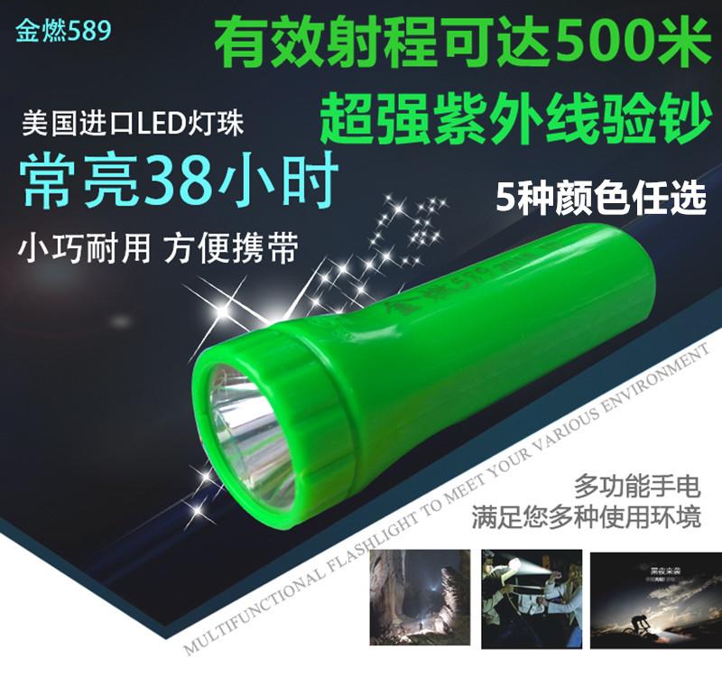 金燃品牌強光手電筒充電聚光騎車遠射打獵鋰電池超亮LED驗鈔機589