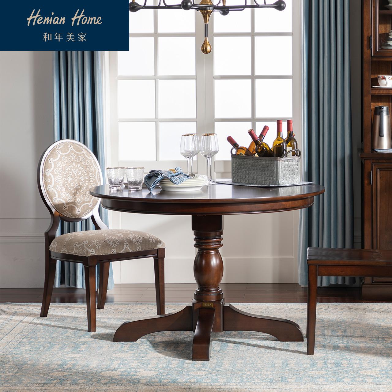 和年美家美式簡約輕奢圓餐桌美式鄉村餐廳全實木家用餐桌圓形桌子