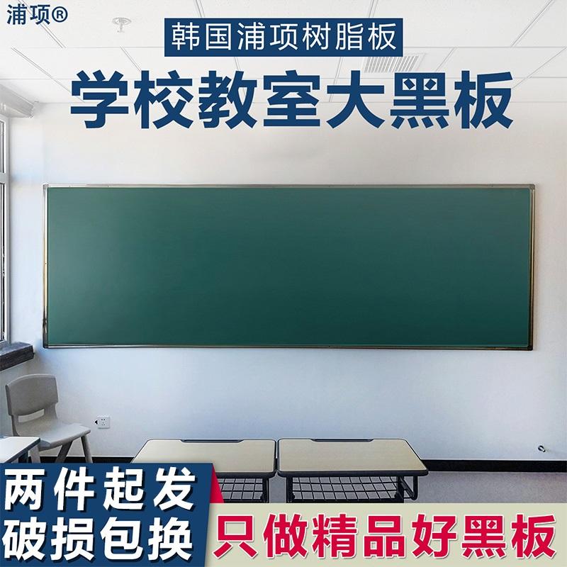 定制磁性教学单面黑板学校挂式绿板粉笔写字板教室大黑板1.2*4米
