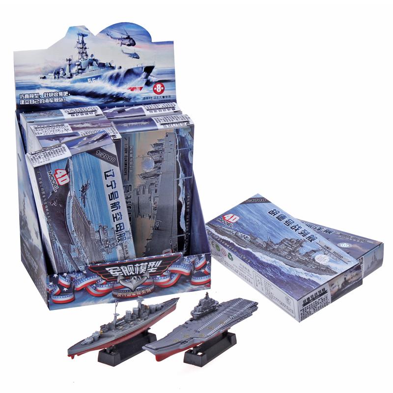 4D立体拼装船模型玩具儿童军事潜艇军舰战舰辽宁号航母模型玩具
