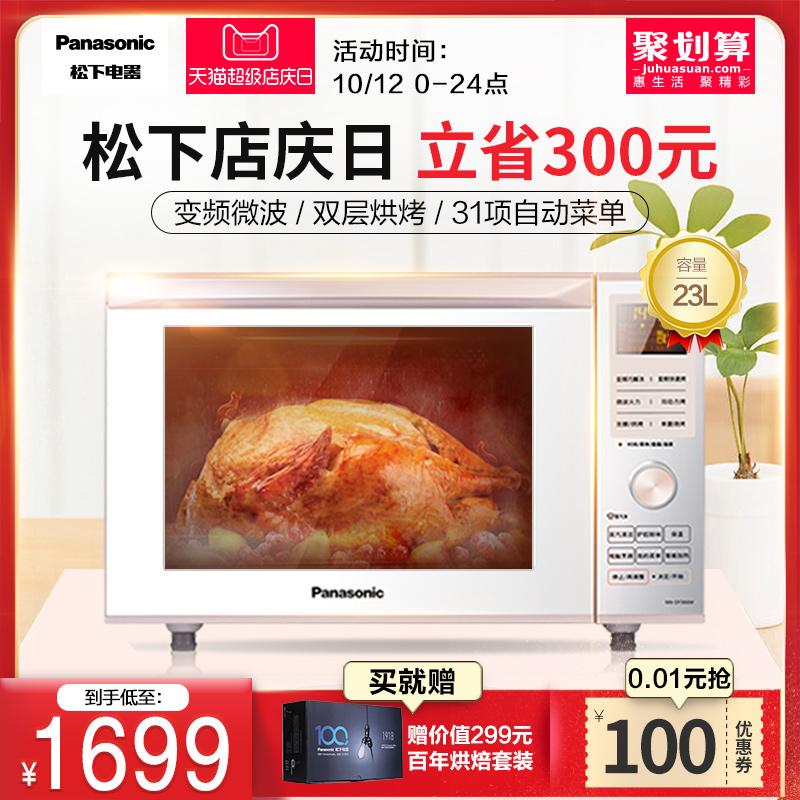 Panasonic/松下 NN-DF366W微波炉家用多功能变频智能平板23L烧烤