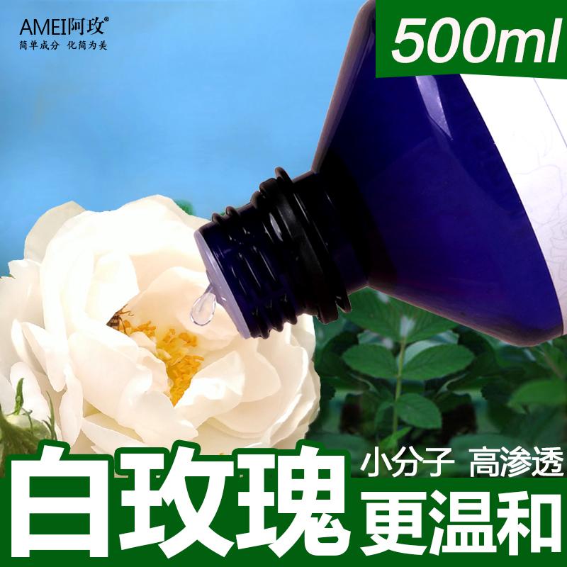 阿玫500ml白玫瑰纯露天然正品补水保湿爽肤水精油花水喷雾