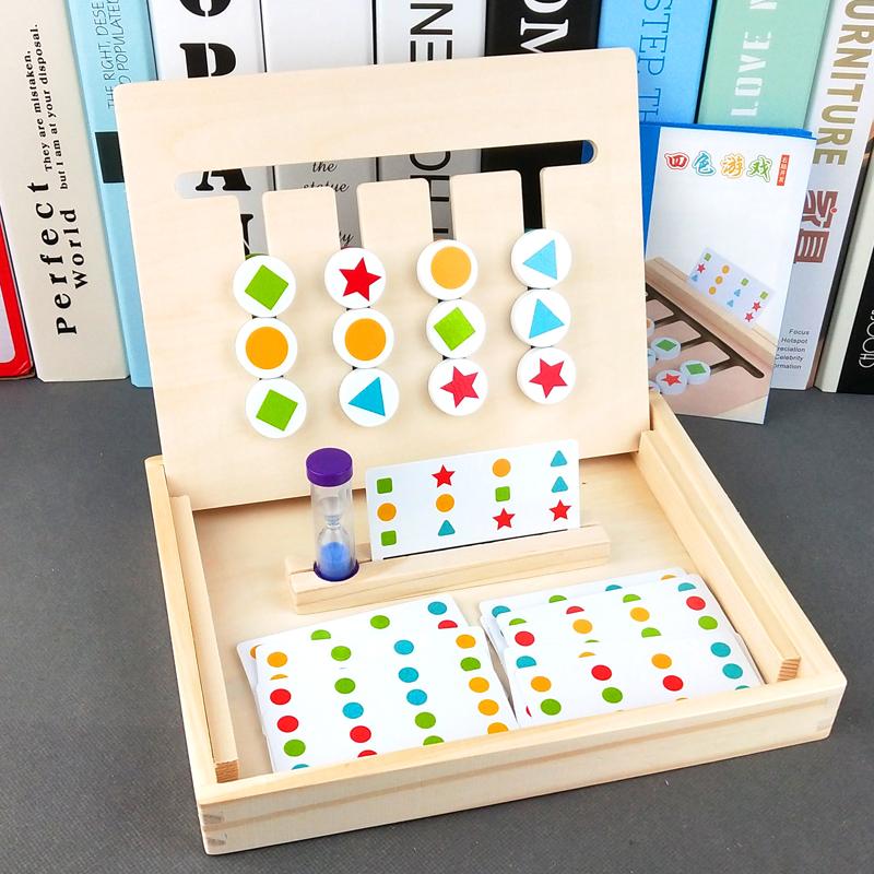亲子互动桌面四色游戏4岁儿童益智蒙氏早教智力逻辑思维训练玩具