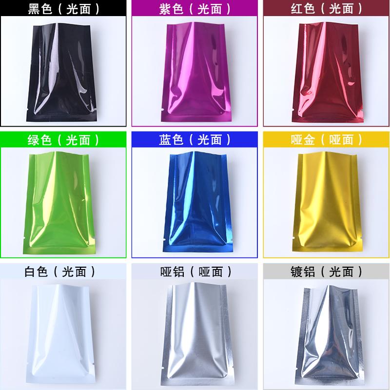 批发盲袋彩色铝箔袋面膜包装袋食品袋液体袋平口袋粉末袋LOGO定制