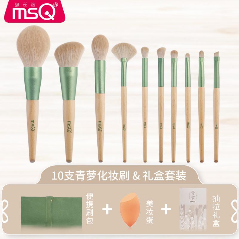 MSQ/魅丝蔻私人定制10支青萝化妆刷套装腮红散粉眼影刷子美妆工具 - 图3