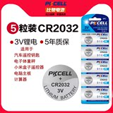 Pkcell button battery CR2032 lithium battery 3V motherboard set-top box remote control electronic scale car key 5 tablets