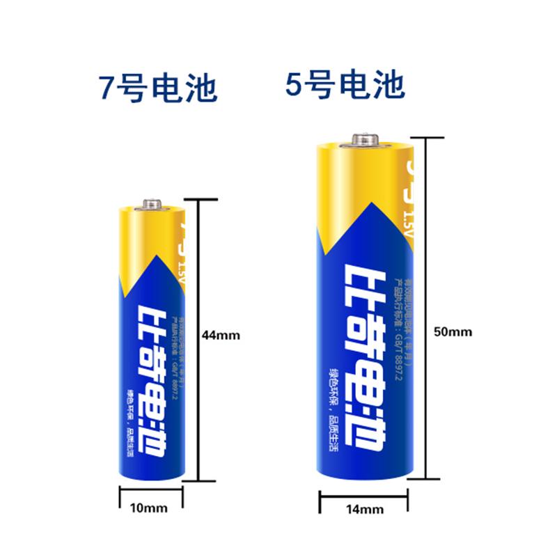 Pkcell碳性电池5号7号共40粒1.5V玩具普通七号干电池五号正品批发